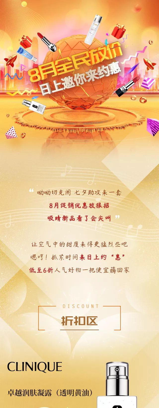 上海日上免税行8月折扣汇总 低至6折