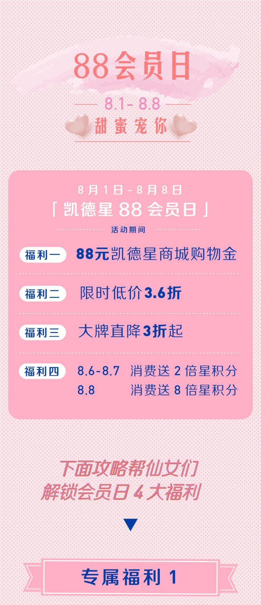 上海来福士广场2019七夕福利 部分商品5折起