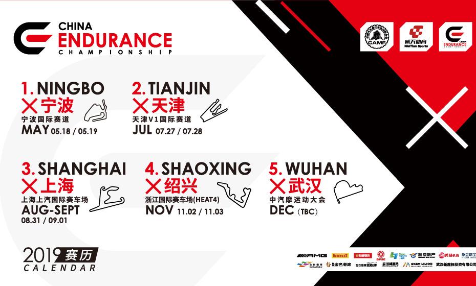 2019赛季CEC中国汽车耐力锦标赛比赛时长及赛道信息一览