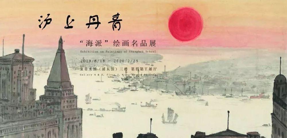 滬上丹青海派繪畫名品展時間+地點+門票