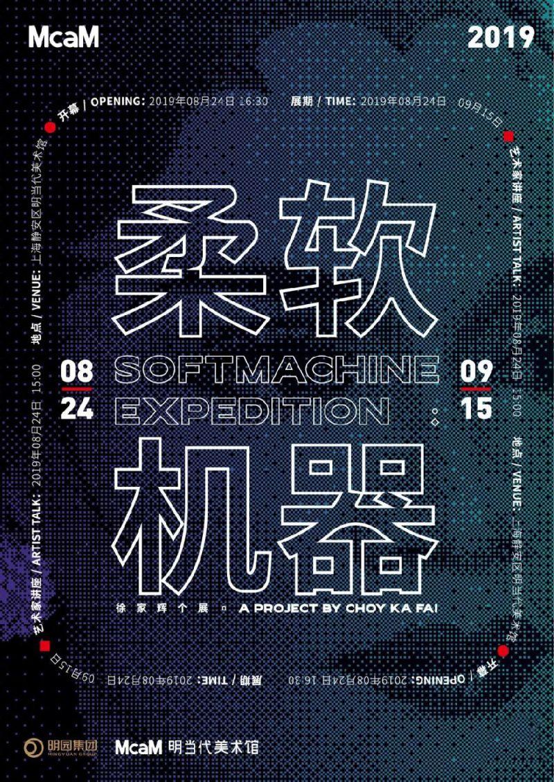 徐家辉个展「柔软机器」上海时间+门票+地点