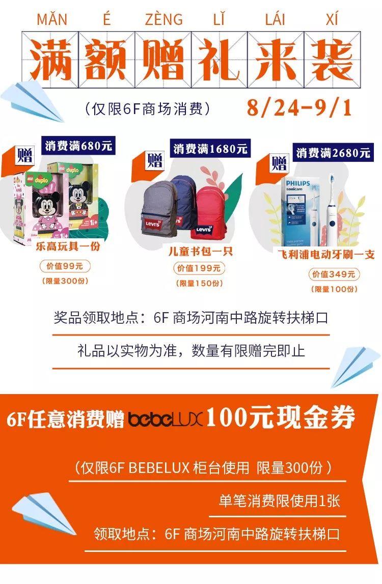 上海新世界大丸百货开学季折扣 儿童类商品5折起