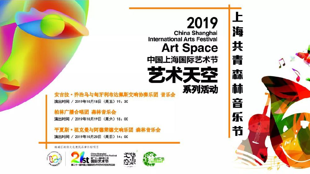 2019上海共青森林音乐节时间+门票价格+购票方式