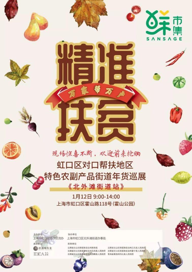2020新葡新京虹口特色农副产品北外滩街道年货巡展时间及地点