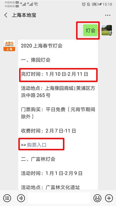 2020新葡新京豫园新春民俗艺术灯会时间+门票+交通