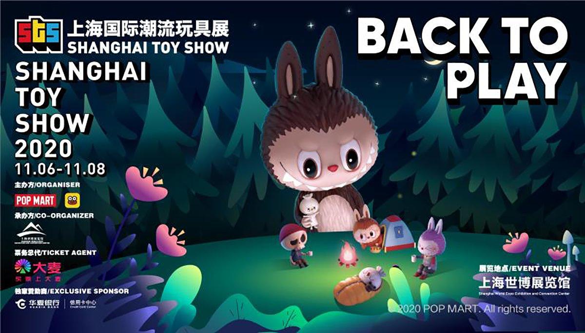 2020上海國際潮流玩具展時間+地點+門票