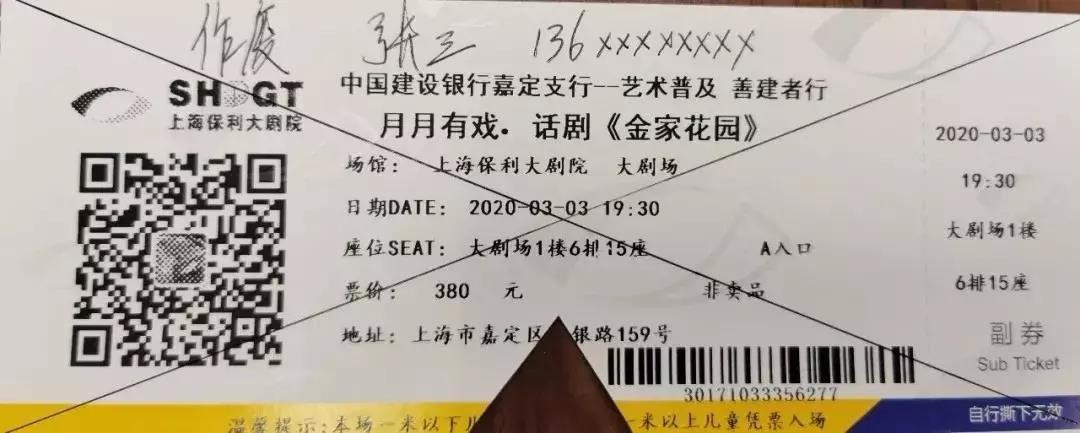 2020新葡新京保利大剧院延期及取消名单一览  附退票方式