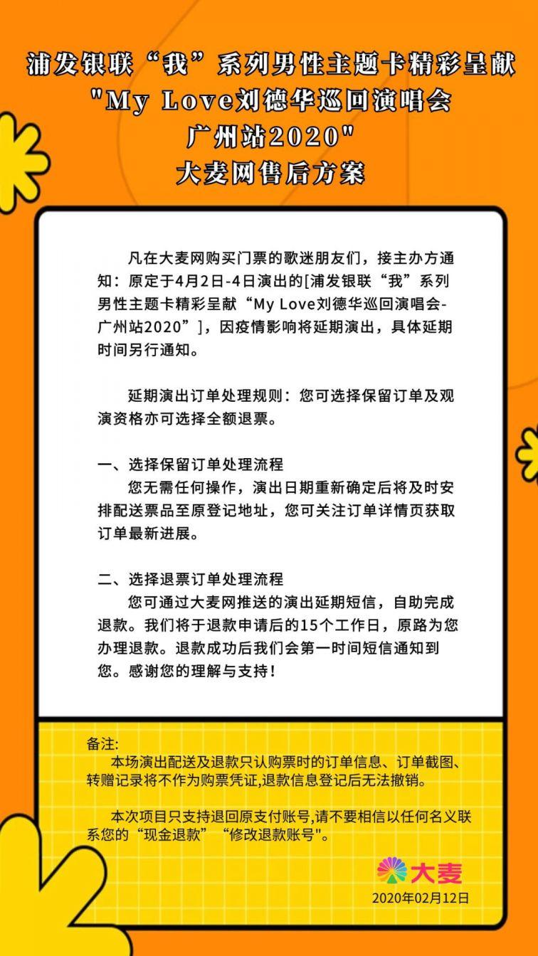 My Love刘德华2020巡回演唱会上海站延期公告