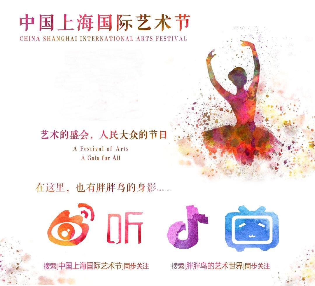 2020上(shang)海(hai)國際藝術節時間+門票(piao)+演出安排