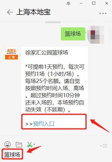上海徐家汇公园篮球场完成智能化升级改造-上海本地宝