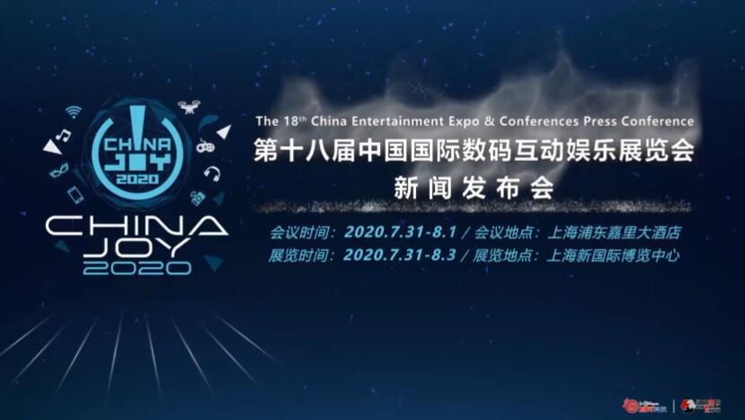 2020ChinaJoy7月31日举办 首次实现线上线下双翼齐飞