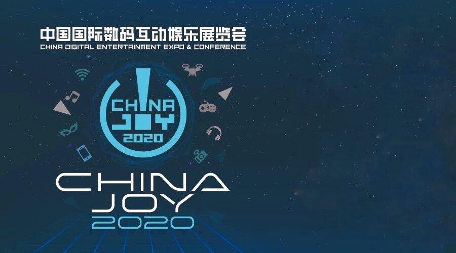 2020年ChinaJoy同期会议日程一览表