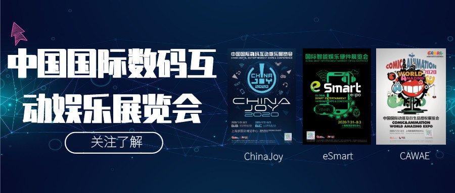 2020年ChinaJoy召开首次新闻发布会 展会如期举办