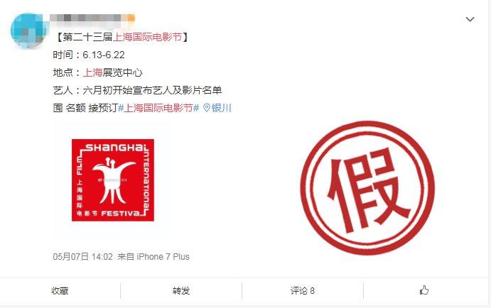 新葡新京国际影片节辟谣 门票预订粉丝招募系假消息