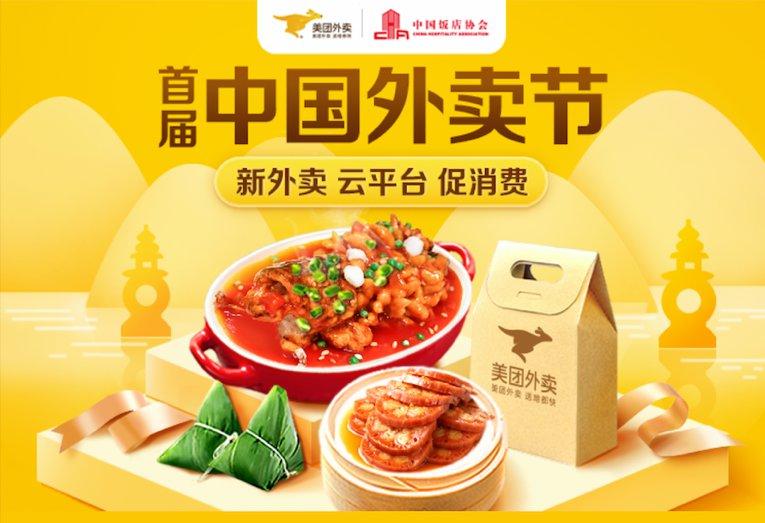淘宝代运营为什么不自己开店:2020首届上海外卖节什么时间开始什么时间结束