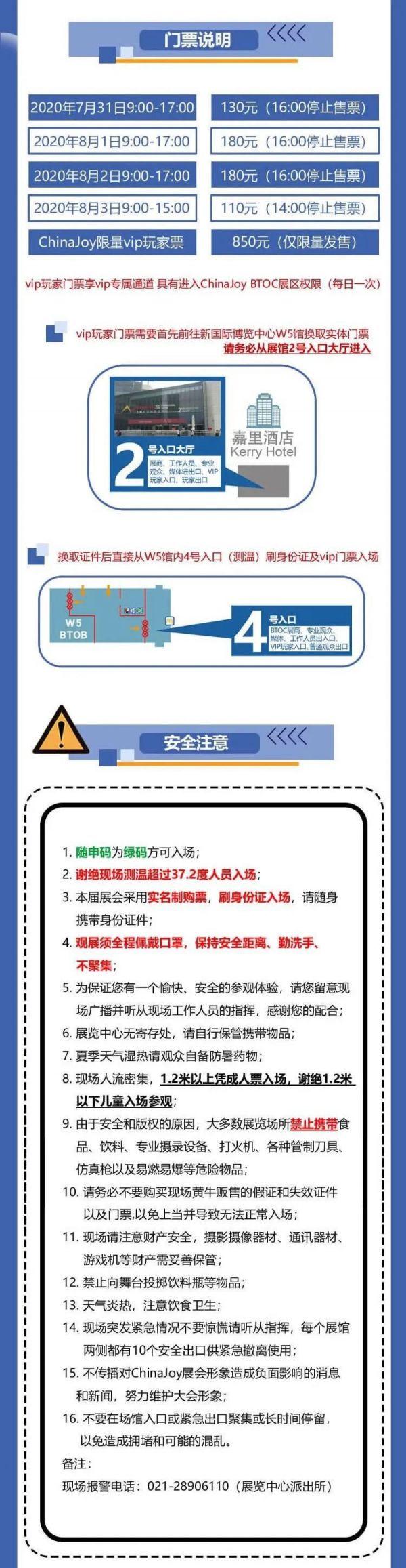 2020上海ChinaJoy逛展攻略