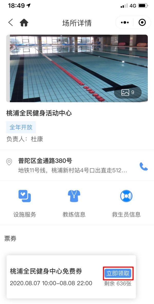 上海8月8日免費游泳票領取入口(附活動場館名單)