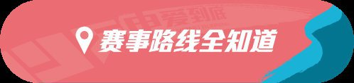 2021上海马拉松比赛时间+比赛路线
