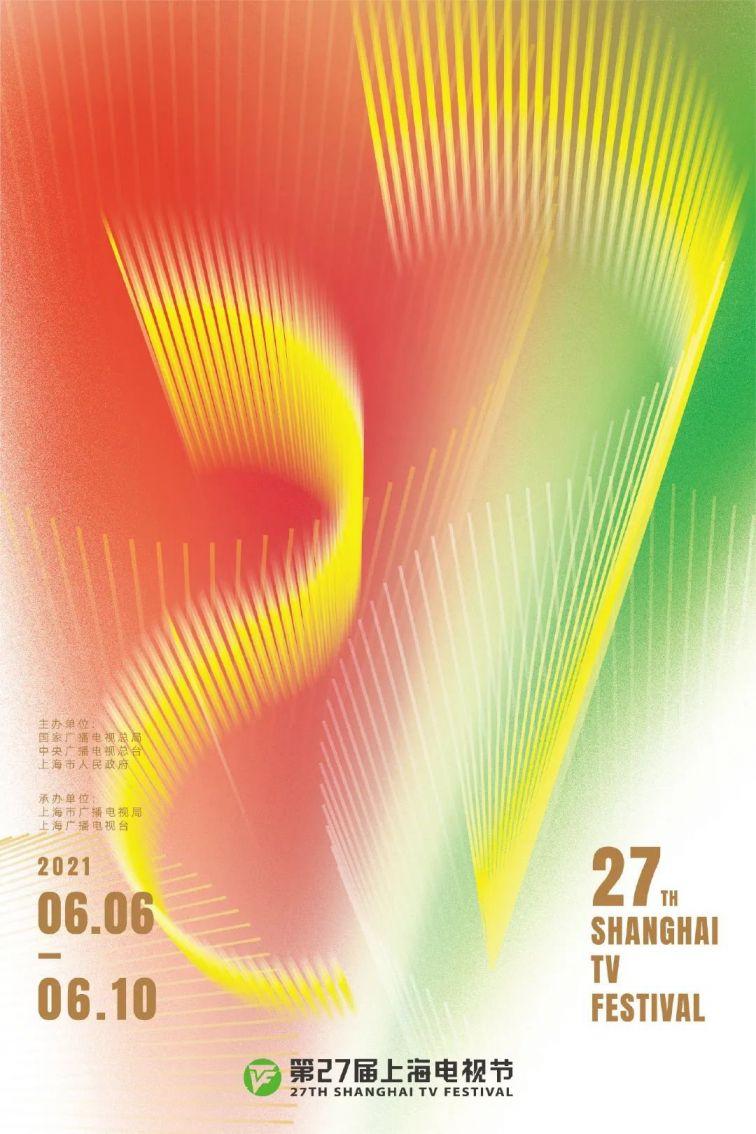 2022上海电视节惠民放映排片表一览