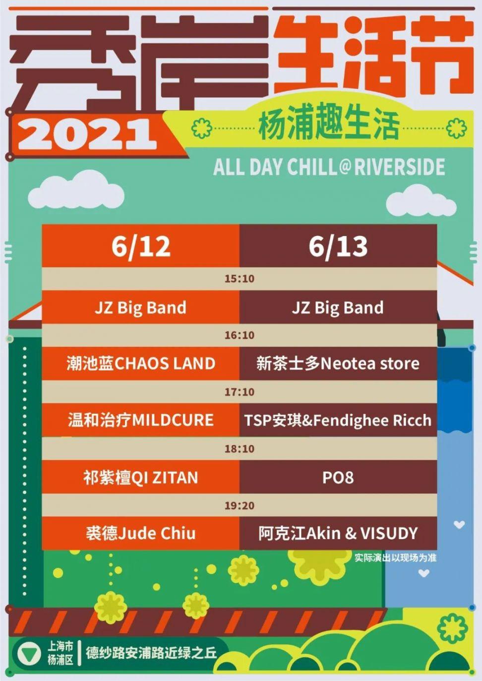 2021秀岸生活节嘉宾阵容名单+演出时间表