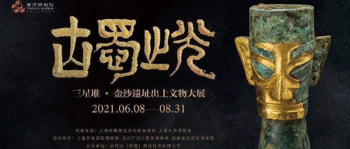 上海三星堆展覽如何預約 (附預約流程)