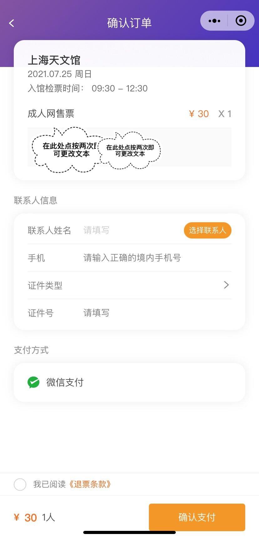 上海天文館門票預約入口+預約操作流程