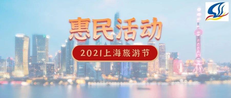 2021上海旅游节宝山半价景点名单