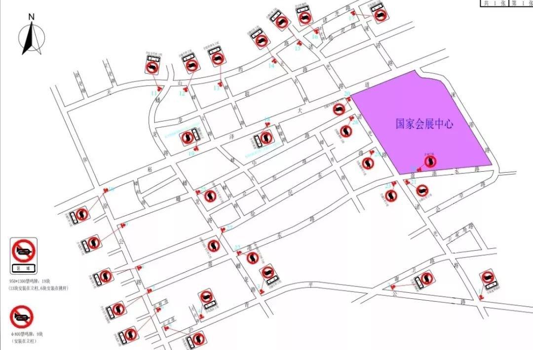 出行提醒 上海国家会展中心周边四条道路禁止鸣笛