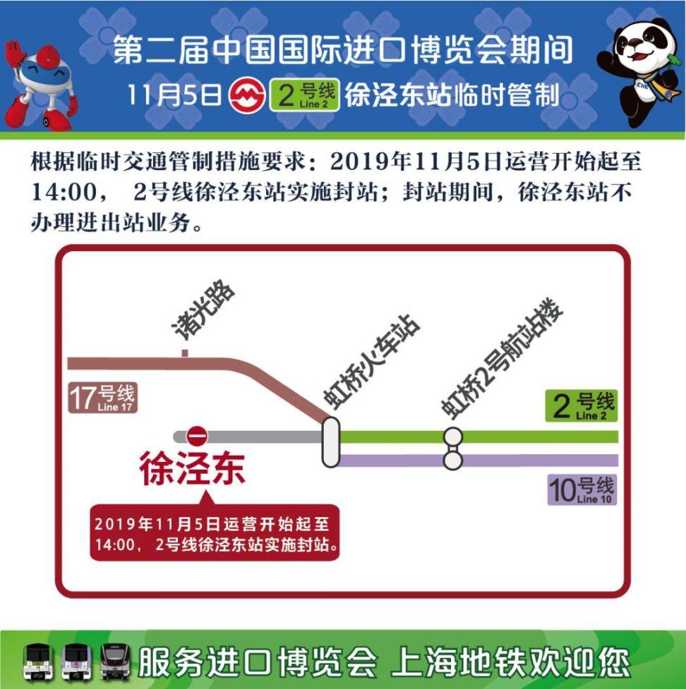 2019新葡新京进博会期间2号线徐泾东站临时封站