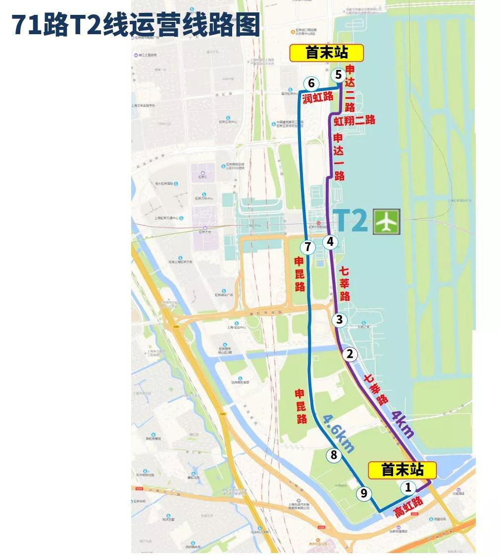 71路虹桥机场T2线开通运营 ( 附线路图及站点)