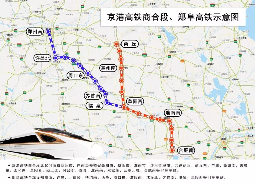 京港高铁商合段、郑阜高铁车票11月29日开售