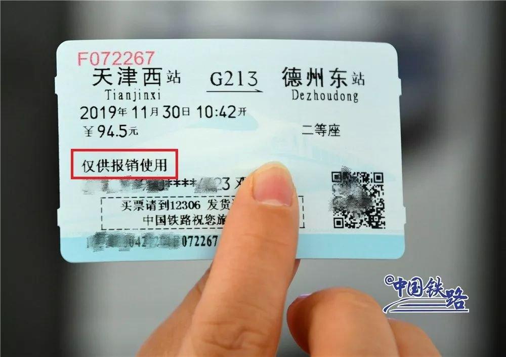 火车电子票报销凭证怎么打印去哪里打印