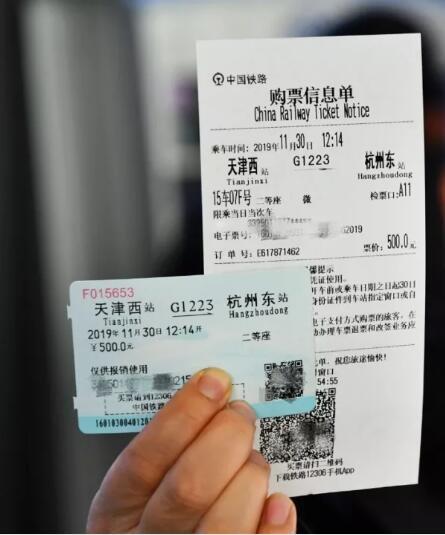火车电子票需要取票吗?