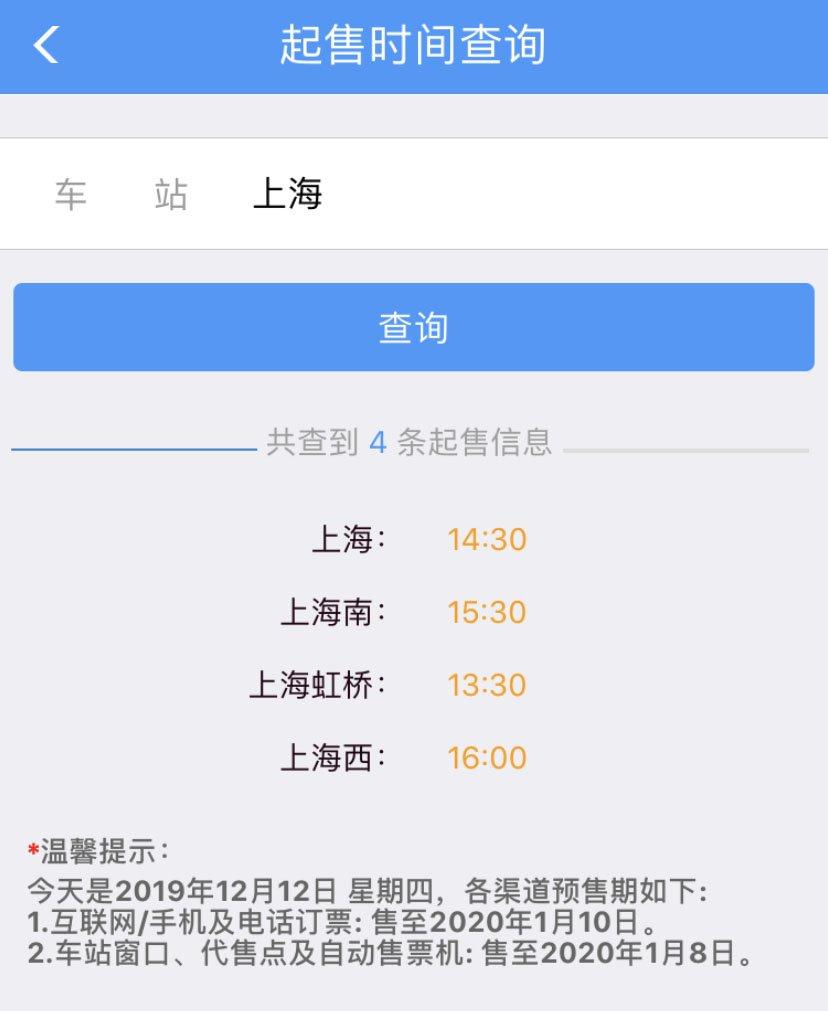 火车票电话订票区号_2020春运动车票什么时候可以买 提前几天预售- 上海本地宝