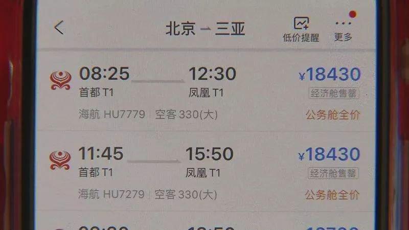 2020春运十大热门航线出炉 机票预订火热