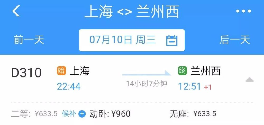上海至兰州动卧D310火车票时刻表 票价