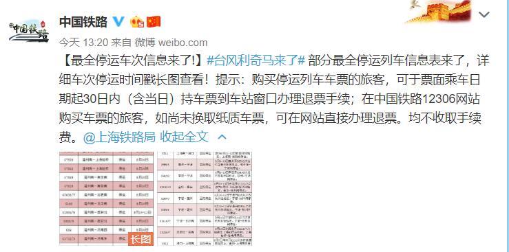 9号台风利奇马即将登陆 上海最全高铁列车停运时间+车次表