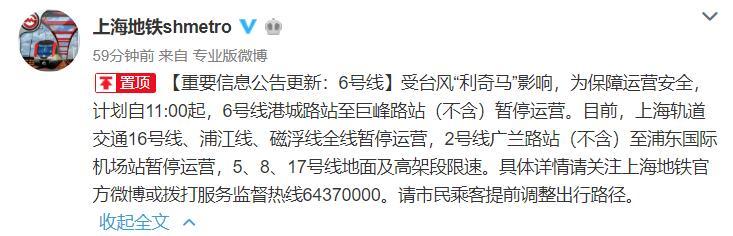 受台风影响 8月10日上海地铁16号线浦江线停运