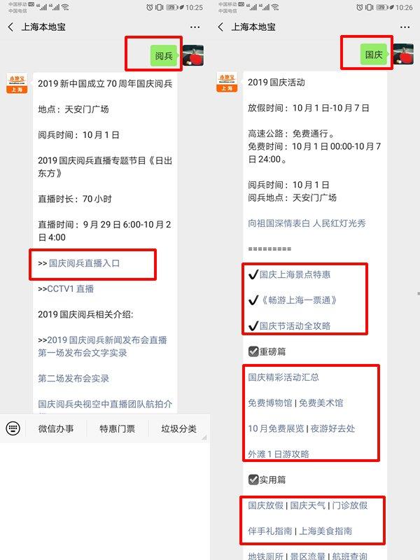 2019国庆上海交通管制时间+管制路段一览