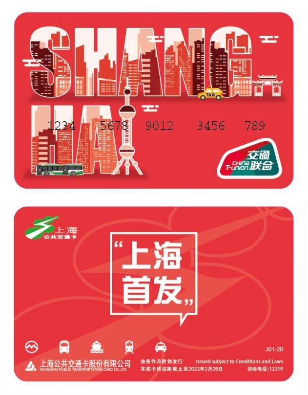 2020年1月1日起 持交通联合交通卡可乘坐上海地铁