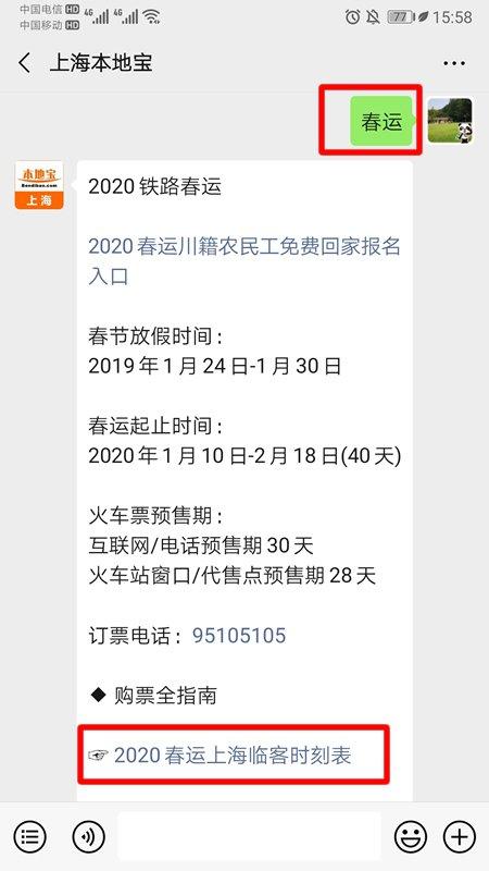 2020上海春运临客车次表一览