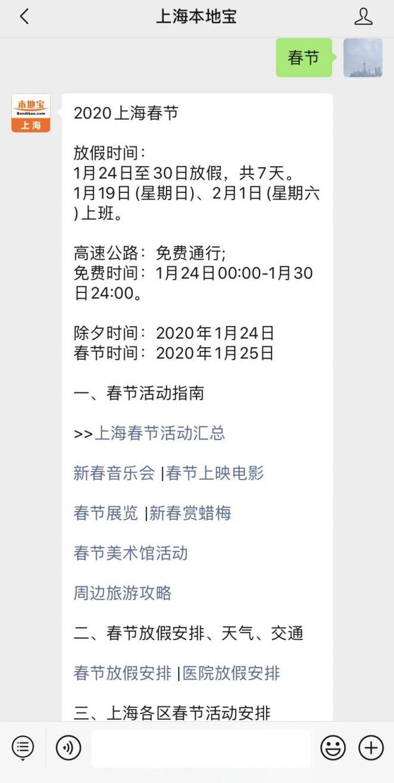 2020新葡新京春节期间交通安全形势分析及出行提示