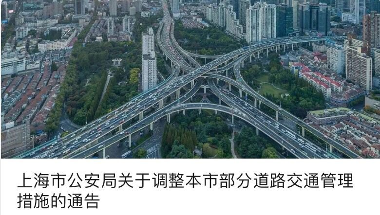 2021上海外牌高架限行范圍(15條城市快速路)