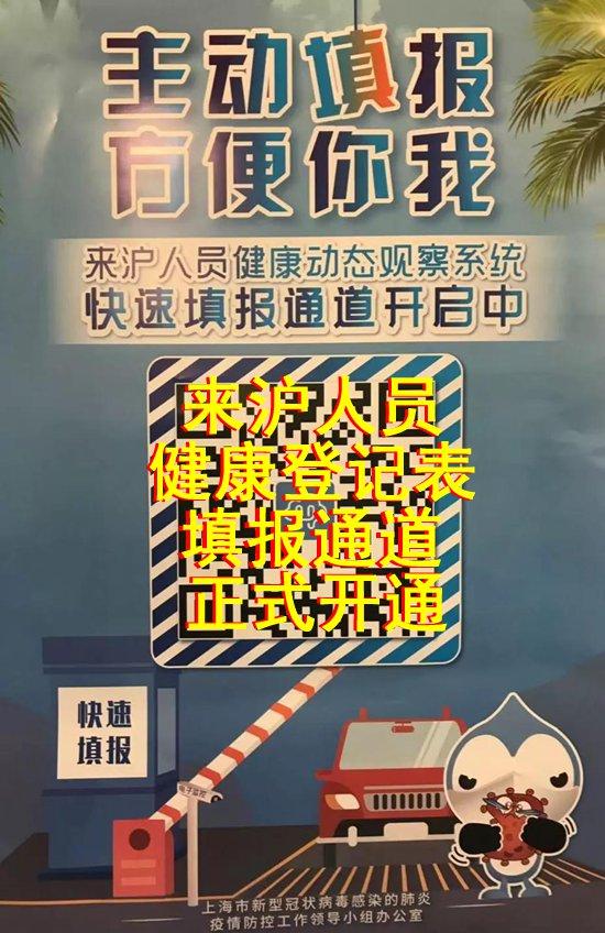 进入新葡新京旅客需要填写来沪人员健康登记表