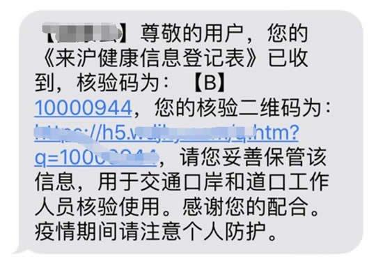 进入新葡新京人员需要填写来沪人员健康登记表