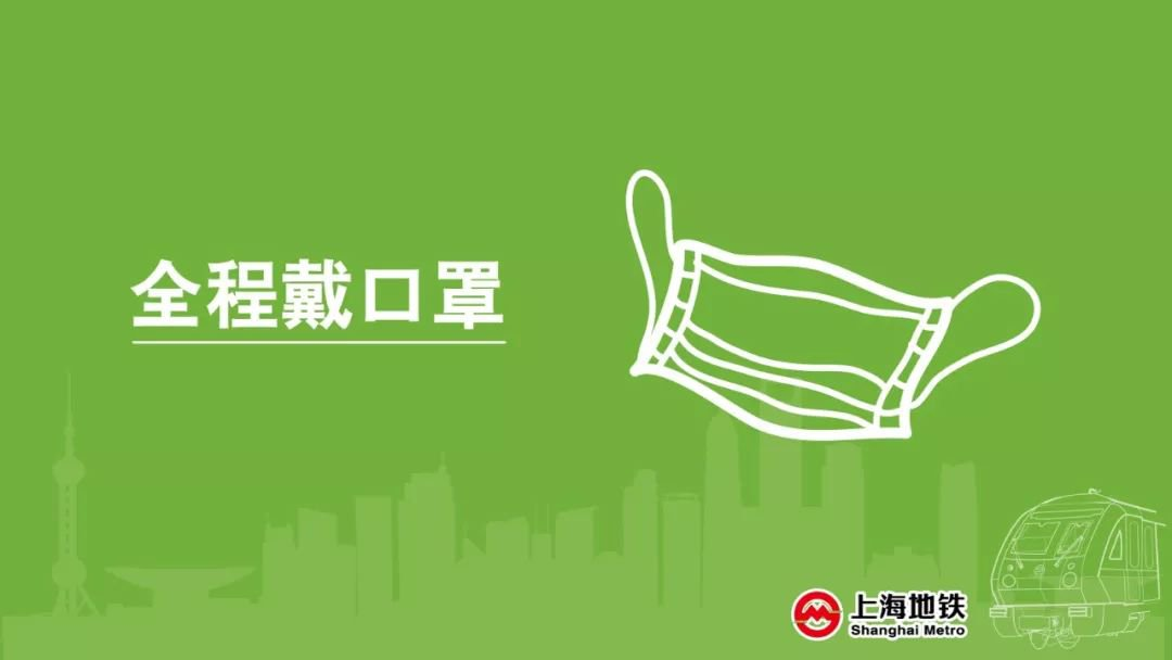 上海地铁不戴口罩不得进站  附个人防护提示