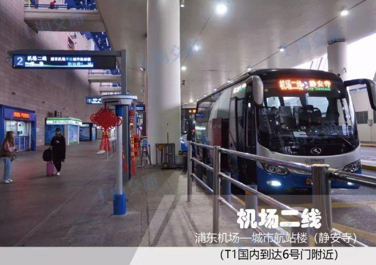 春运返程高峰 上海浦东国际机场交通攻略