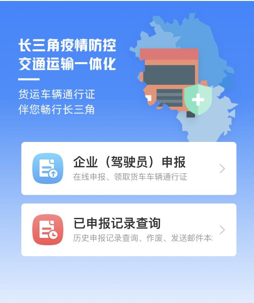 上海版长三角货车通行证办理方式+