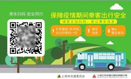 3月2日起 上海公交車(che)陸續推(tui)出防(fang)疫登記二維碼