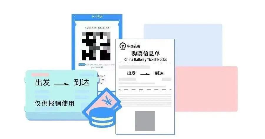 火車(che)票超過30天(tian)如何領取報銷憑證?